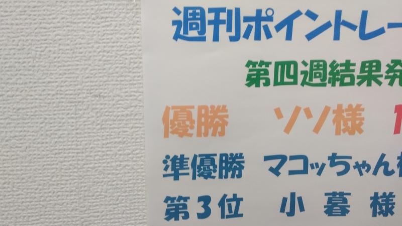 第1週は初めて松平様が優勝です。第2週は誰が優勝するのか、みなさま奮ってご参加ください。