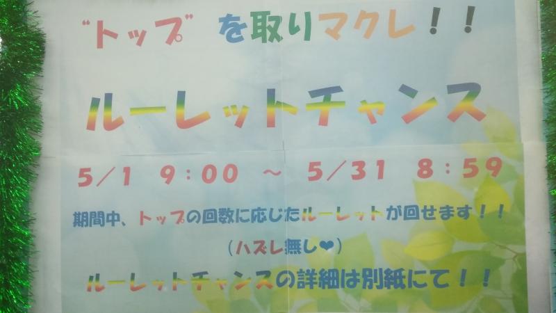 雀荘 まぁじゃん ぱたーん 大船店のイベント写真1
