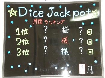 雀荘 ノーレート麻雀 Diceのイベント写真
