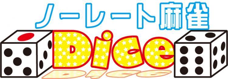 雀荘 ノーレート麻雀 Diceの店舗ロゴ