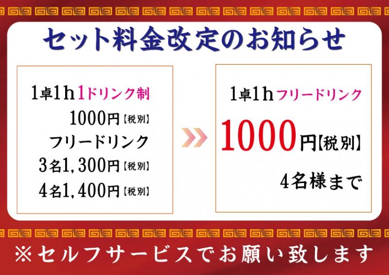 雀荘 ニュー雀トップ 難波・千日前店のお知らせ写真