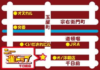 雀荘 ニュー雀トップ 難波・千日前店の写真5
