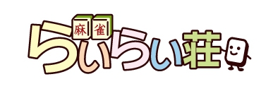 雀荘 らいらい荘の店舗ロゴ