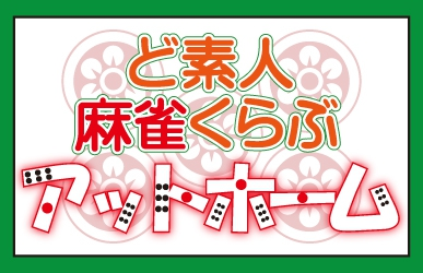 雀荘 ど素人 麻雀くらぶ アットホーム 千日前店の店舗ロゴ