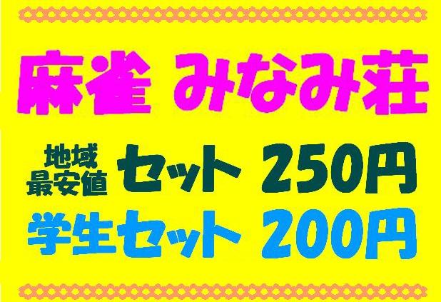 福井県で人気の雀荘 麻雀 みなみ荘