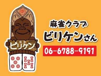 雀荘 まぁじゃんくらぶ ビリケンさんの店舗ロゴ