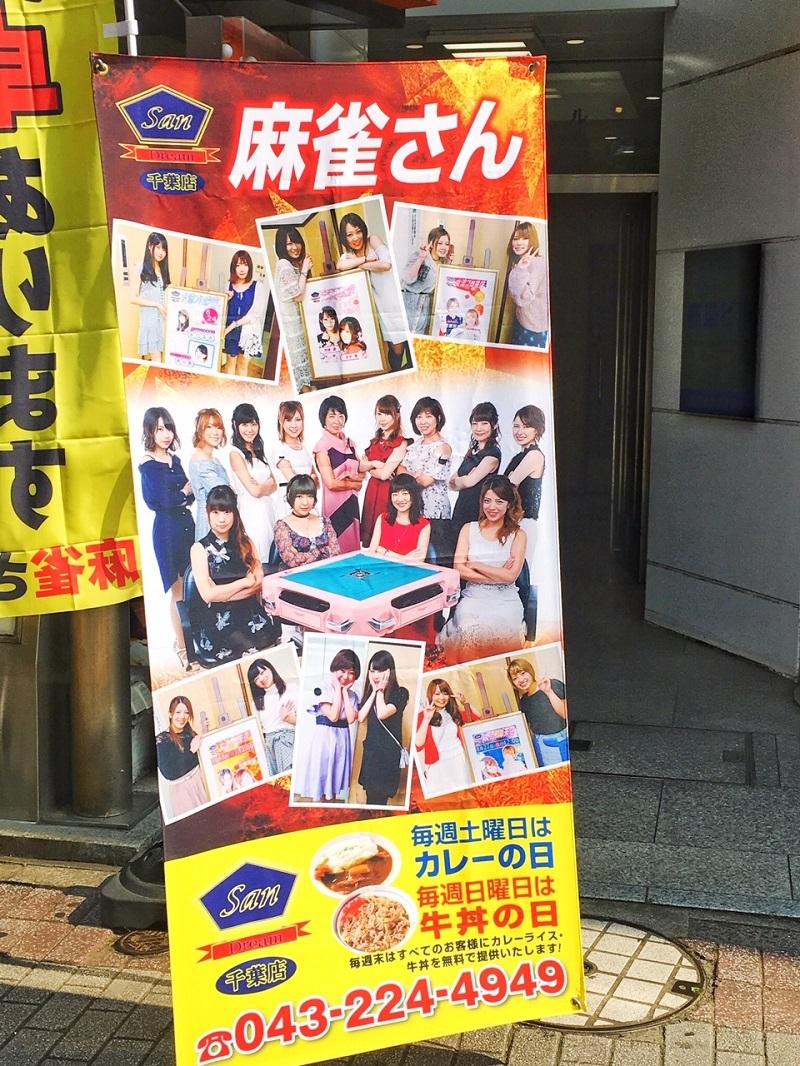 雀荘 麻雀カボ 千葉店の店舗写真