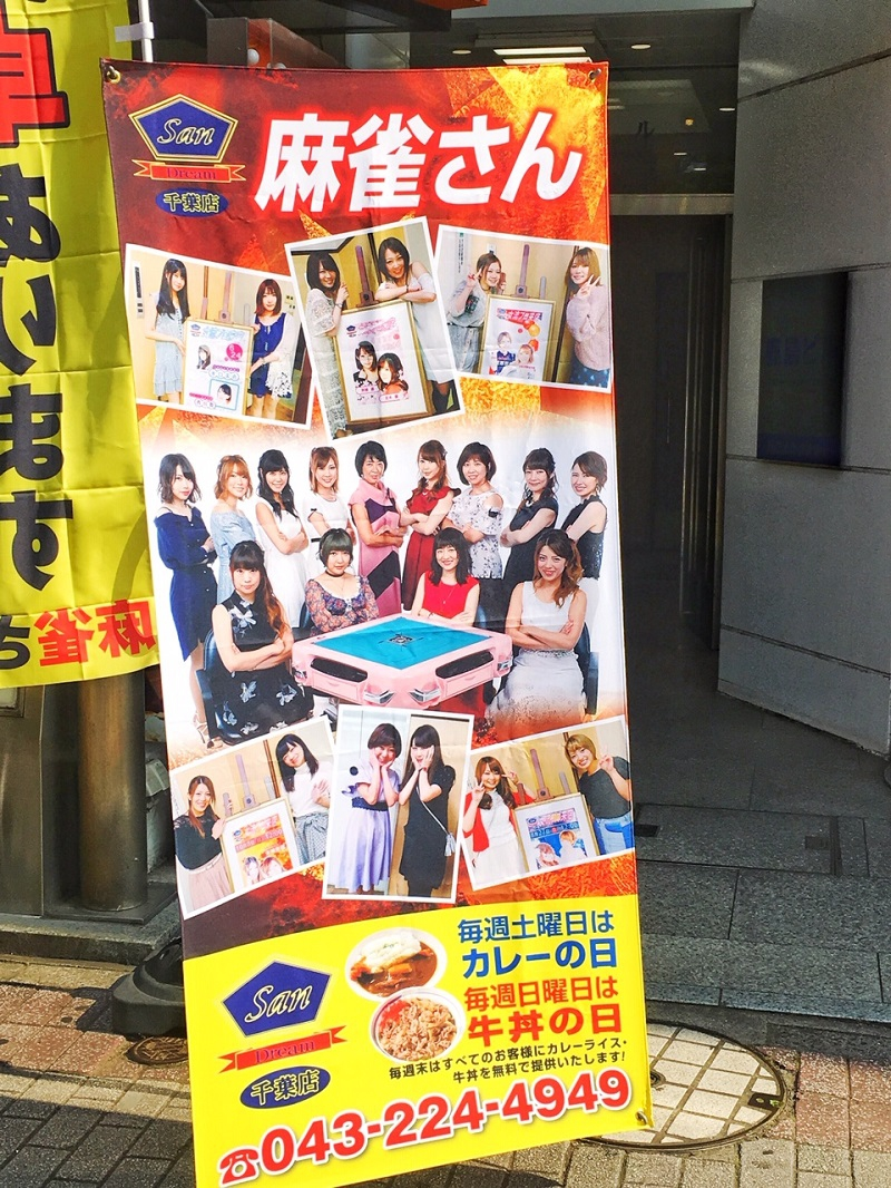 雀荘 麻雀さん 千葉店の店舗写真