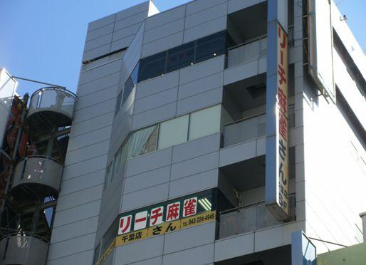 雀荘 麻雀さん千葉店の写真