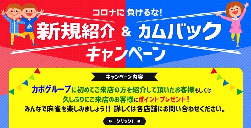 雀荘 麻雀カボ 船橋店のお知らせ写真
