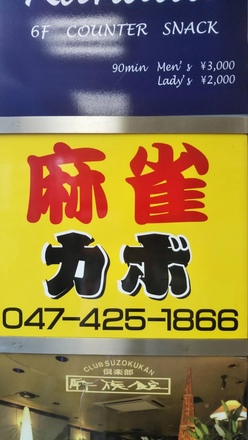 千葉県で人気の雀荘 麻雀カボ 船橋店
