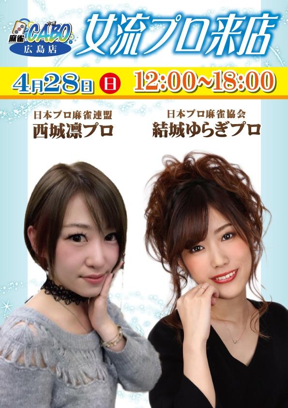 雀荘 麻雀カボ 広島店のイベント写真