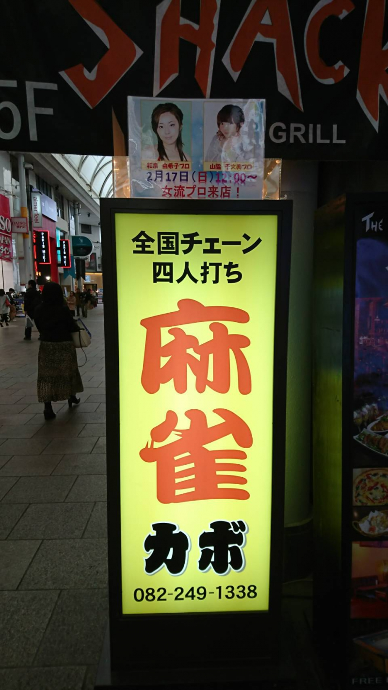 雀荘 麻雀カボ 広島店の写真2