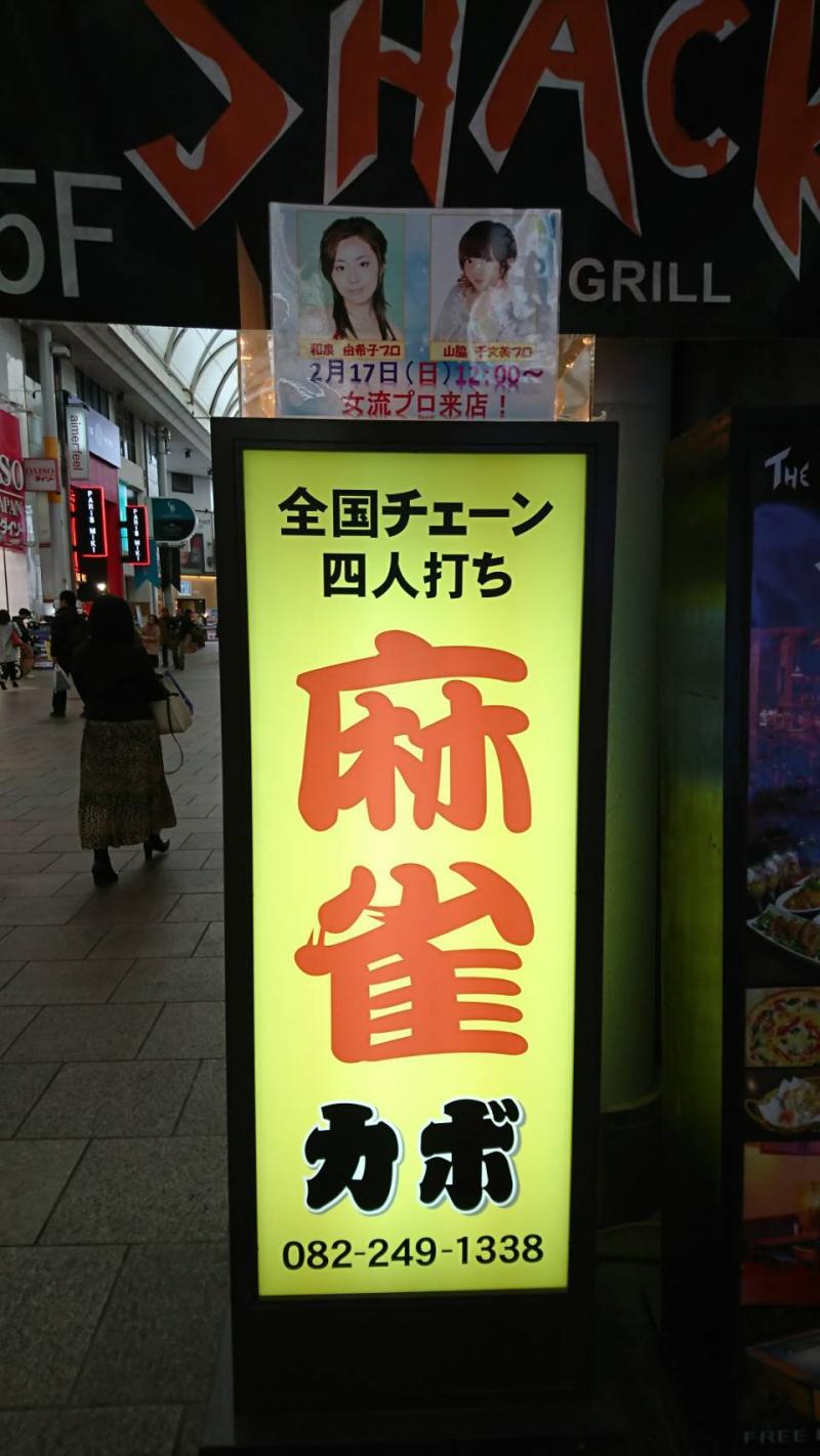 雀荘 麻雀カボ 広島店の店舗写真