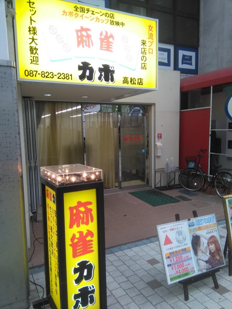 雀荘 麻雀カボ 高松店の店舗ロゴ