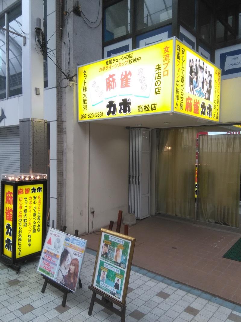 雀荘 麻雀カボ 高松店の写真2