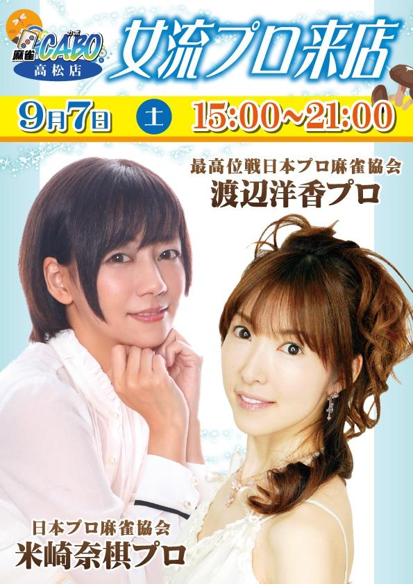 雀荘 麻雀カボ 高松店のイベント写真2