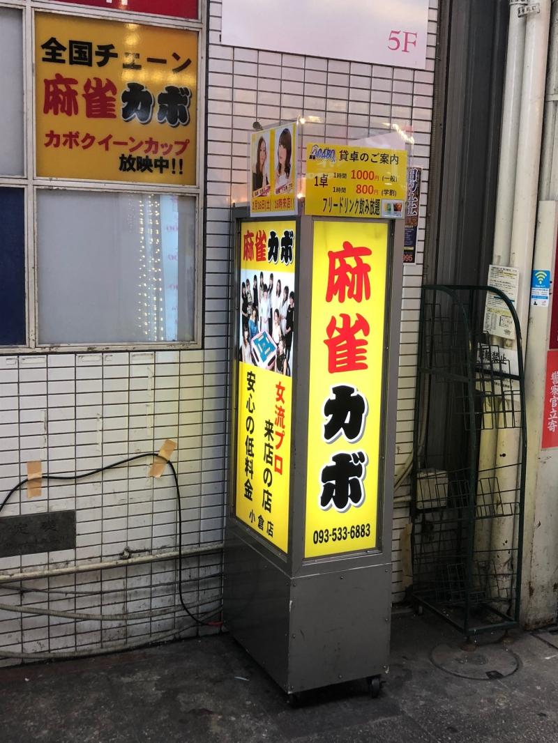 雀荘 麻雀カボ 小倉店の店舗写真