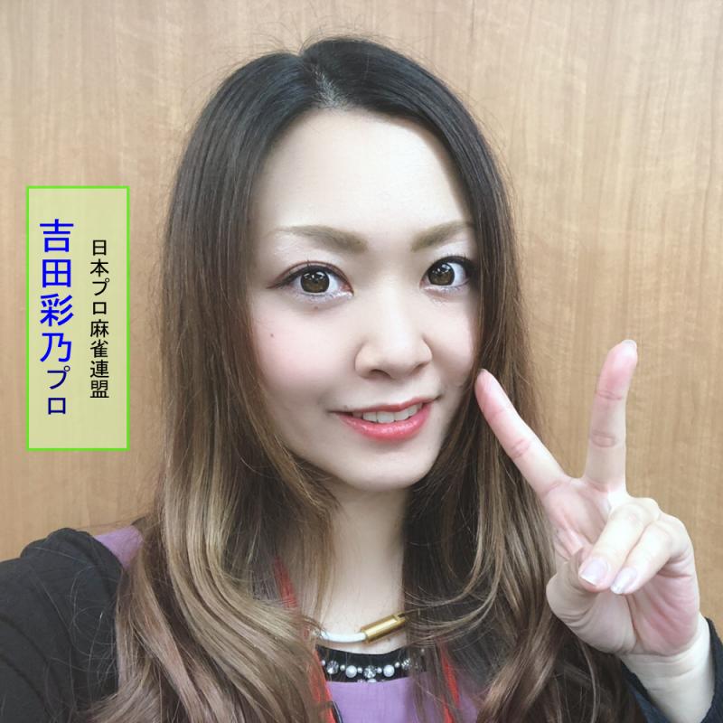 麻雀カボ 小倉店スタッフ 看板プロ☆吉田彩乃プロです