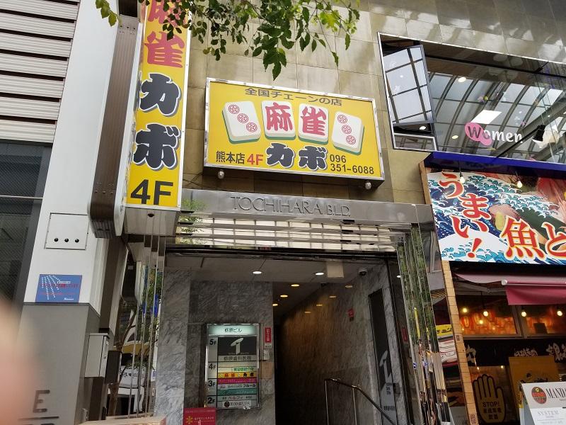 熊本県で人気の雀荘 麻雀カボ 熊本店