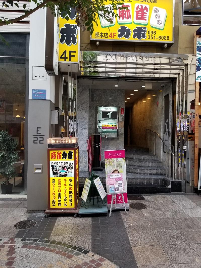 雀荘 麻雀カボ 熊本店の写真2