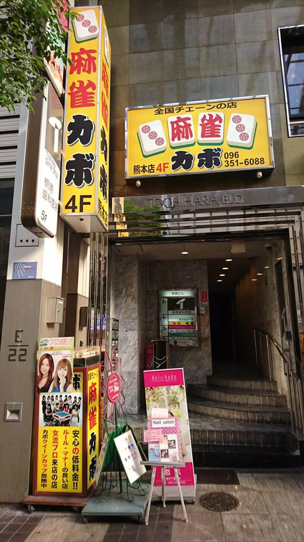 雀荘 麻雀カボ 熊本店の写真3
