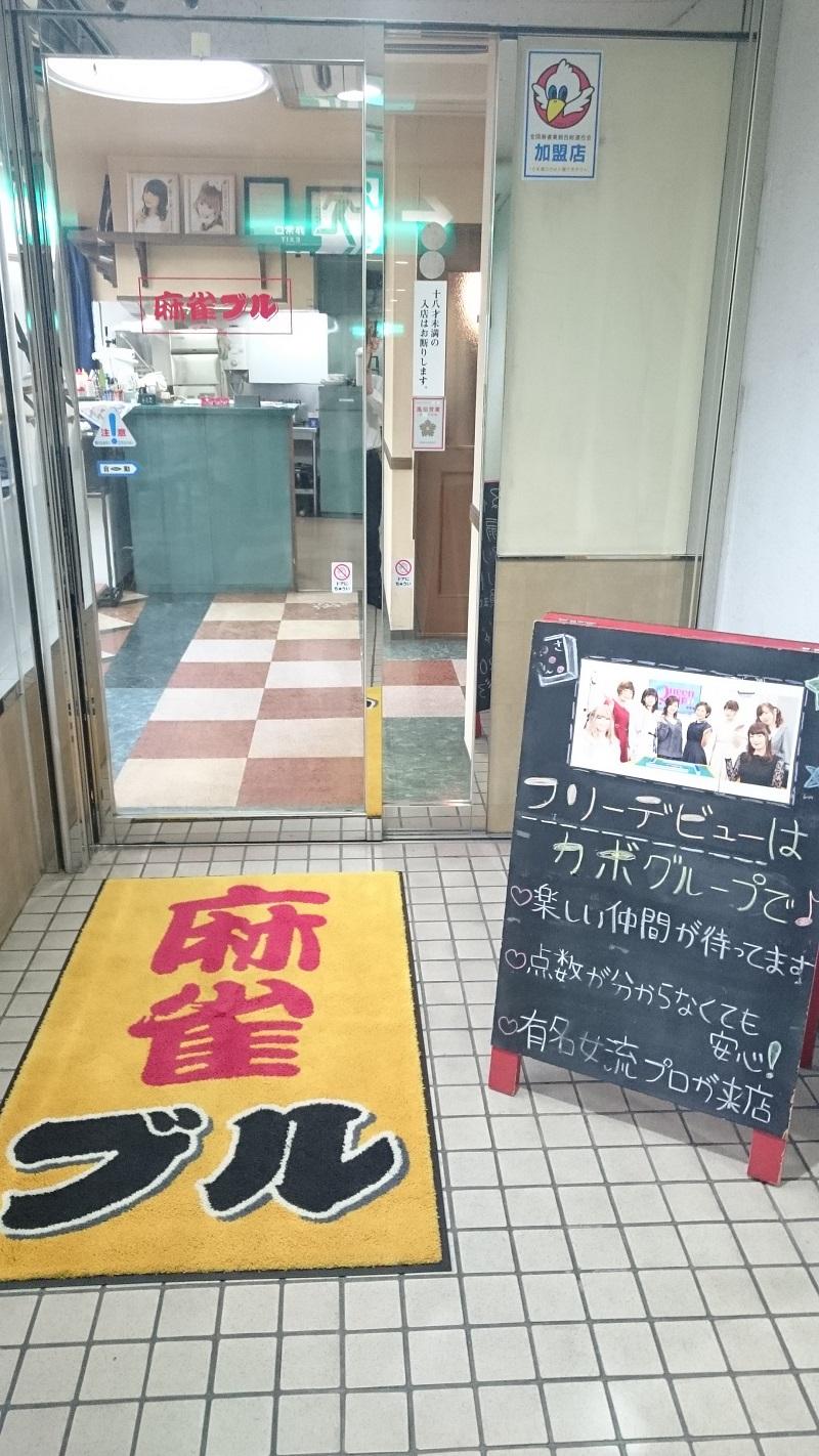 雀荘 麻雀ブル 仙台店の写真2