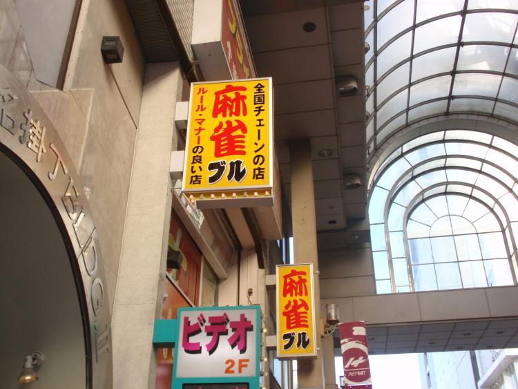 雀荘 麻雀ブル 仙台店の店舗ロゴ
