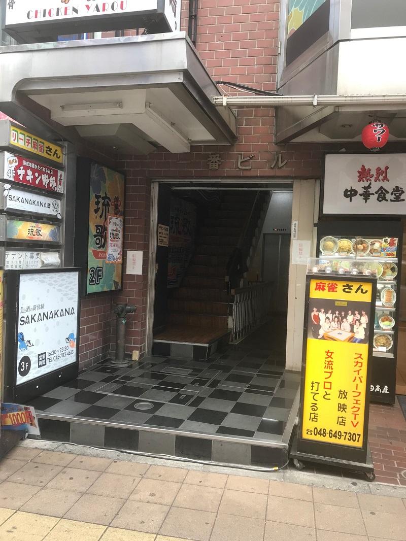 雀荘 麻雀さん 大宮店の店舗ロゴ