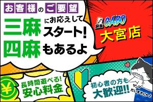埼玉県で人気の雀荘 麻雀カボ 大宮店