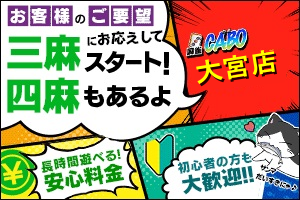 雀荘 麻雀カボ 大宮店の店舗ロゴ