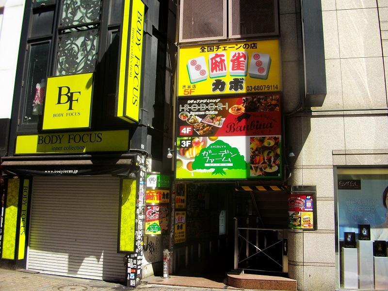 雀荘 麻雀カボ 渋谷店の店舗ロゴ