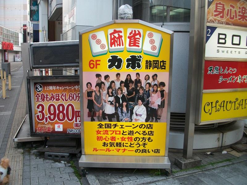 雀荘 麻雀カボ 静岡店の店舗ロゴ