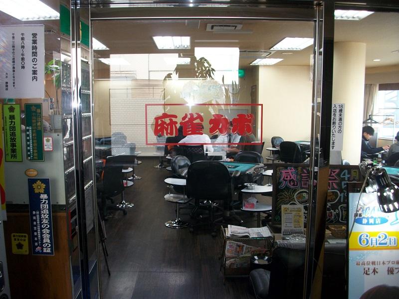 雀荘 麻雀カボ 静岡店の店舗写真