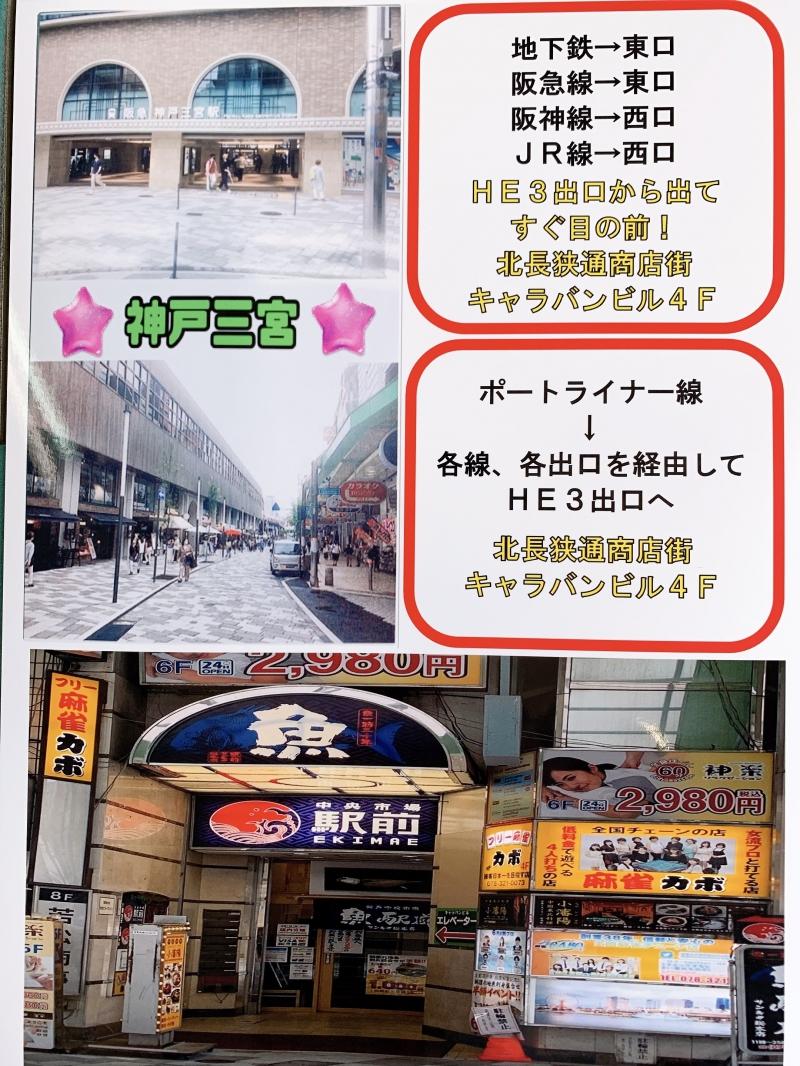 雀荘 麻雀カボ 神戸三宮店の写真3