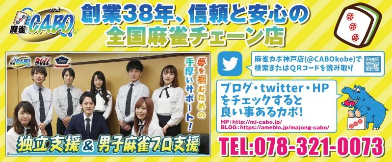 雀荘 麻雀カボ 神戸三宮店のお知らせ写真