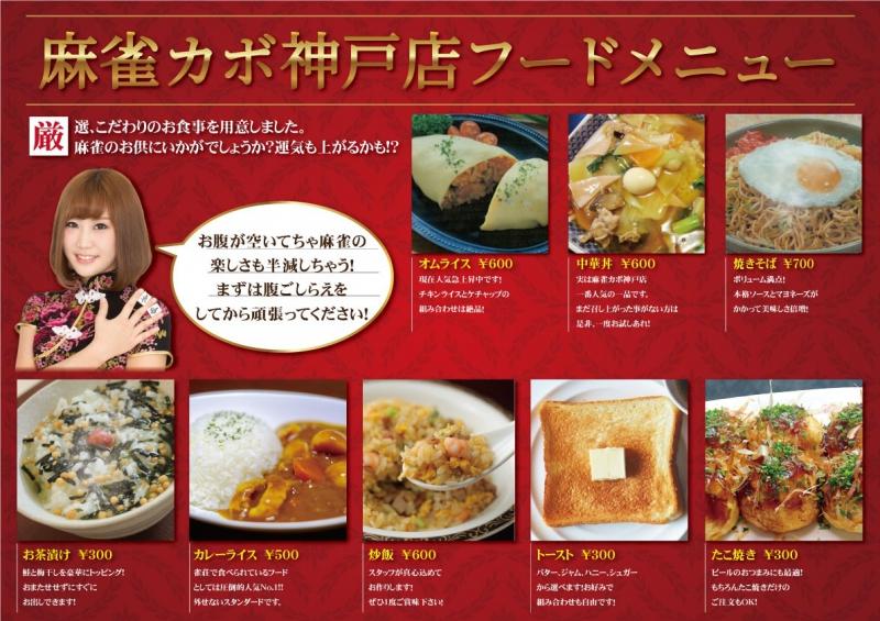 雀荘 麻雀カボ 神戸三宮店の写真4
