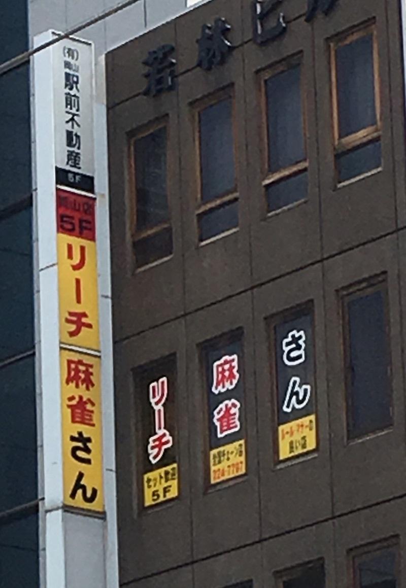 雀荘 麻雀さん 岡山店の写真4