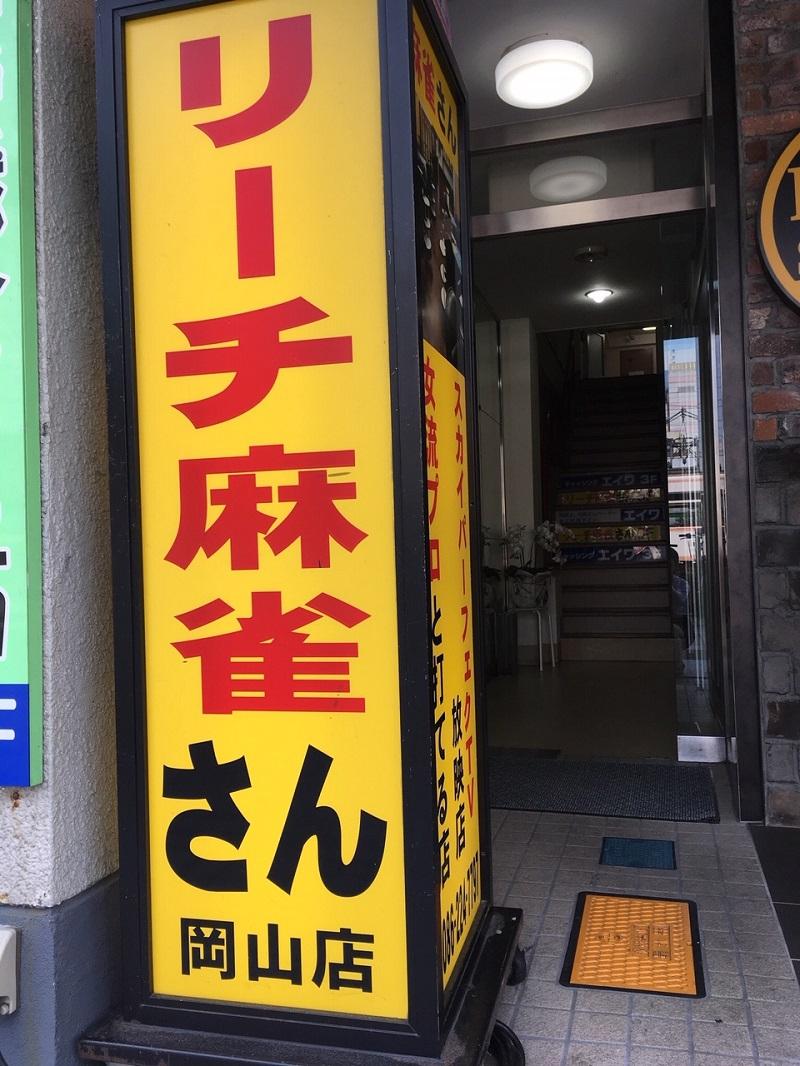 雀荘 麻雀さん 岡山店の店舗ロゴ
