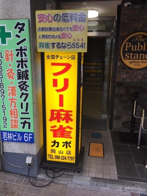 雀荘 麻雀カボ 岡山店の写真3