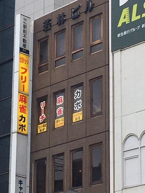 雀荘 麻雀カボ 岡山店の写真4