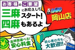 雀荘 麻雀カボ 岡山店の写真