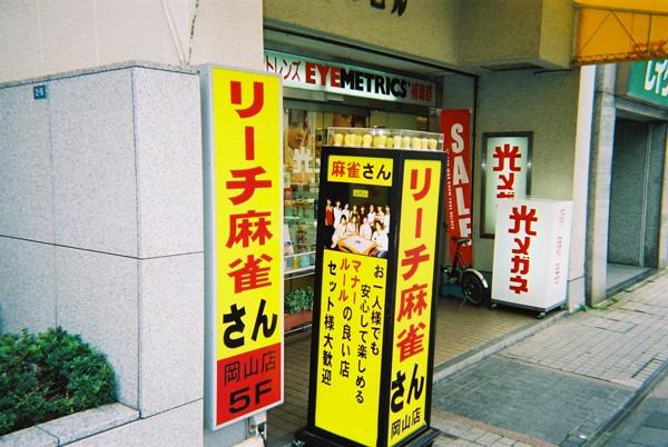雀荘 麻雀さん岡山店の写真