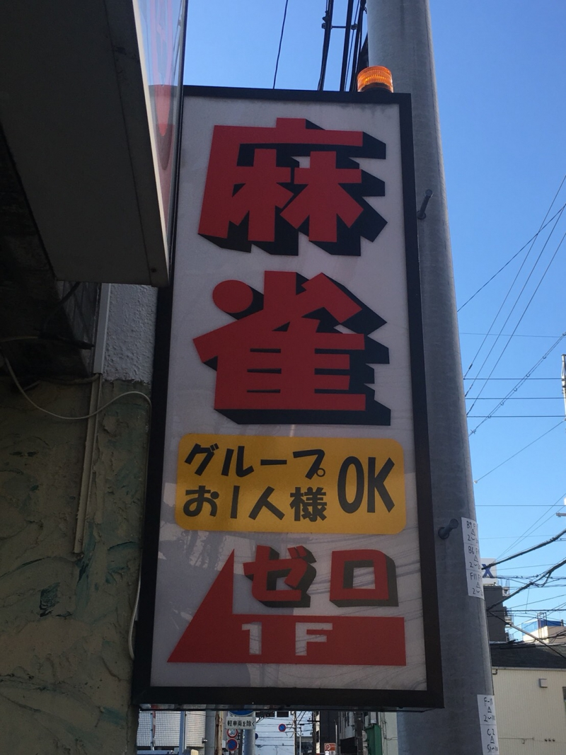 雀荘 麻雀 ZERO (ゼロ)四日市店の店舗写真1