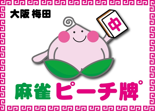 大阪府で人気の雀荘 しろうとマージャン処 ピーチ牌゜