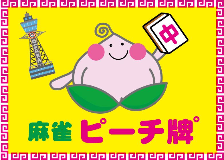 雀荘 しろうとマージャン処 ピーチ牌゜の店舗ロゴ