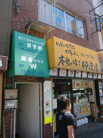 雀荘 麻雀クラブ Wの写真4