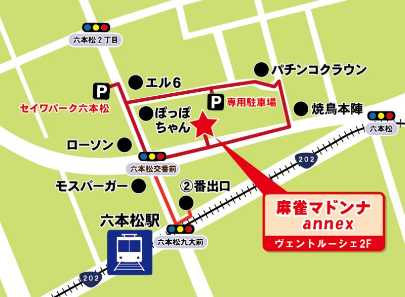 雀荘 麻雀 マドンナ annexの写真5