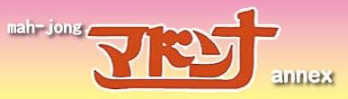 雀荘 麻雀 マドンナ annexの店舗ロゴ