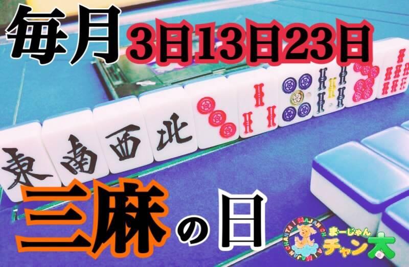 雀荘 まーじゃん チャン太 大橋店のイベント写真2
